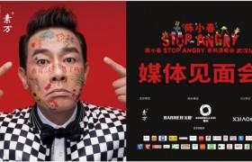 陈小春STOP ANGRY巡回演唱会武汉站媒体见面会圆满落幕