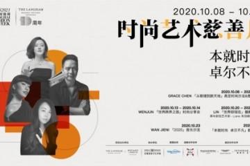 时尚艺术慈善夜于上海新天地朗廷酒店温情举行 后疫情时代时尚的责任、艺术的力量、人心的温暖