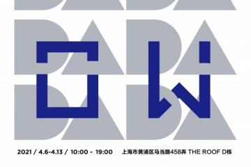 DADASHOW 2021AW 秋冬展会 达大启程