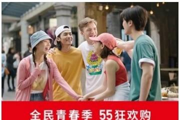 """五五购物节,优衣库打造""""全民青春季 55狂欢购"""",享LifeWear品质消费"""