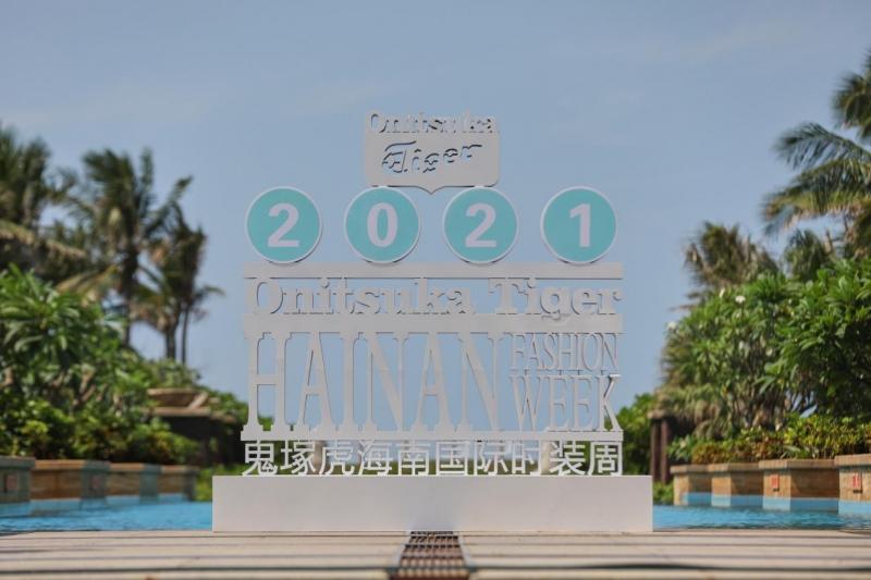 浪潮新生 o<em></em>nitsuka Tiger鬼塚虎2021海南国际时装周完美落下帷幕